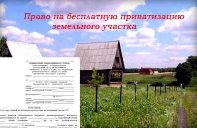 как купить дом если земля в аренде - фото 7