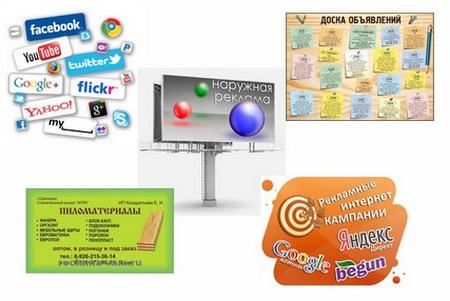Как правильно разрекламировать услуги реклама для магазина канцелярских товаров