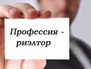 Сколько зарабатывает риэлтор в санкт-петербурге отзывы