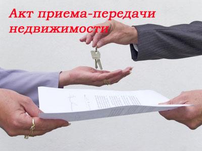 Акт приема-передачи земельного участка — правила и прцедура.