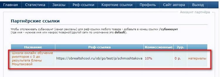 Партнерская программа интернет школы Е.В. Моштаковой Обучение риэлторов с 0 до результата