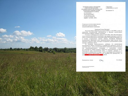 Преимущественное право покупки земельного участка (приобретение)
